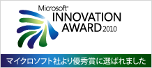 Microsoft Innovation Award 2010 優秀賞